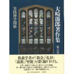大崎節郎著作集 第6巻 実践神学関係