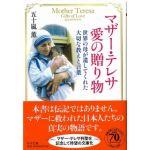 PHP文庫 マザー・テレサ 愛の贈り物 世界の母が遺してくれた大切な教えと言葉
