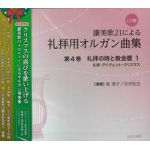 【CD】 讃美歌21による礼拝用オルガン曲集 第4巻 礼拝の時と教会暦1 礼拝・アドヴェント・クリスマス