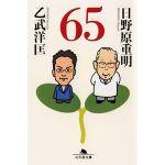 幻冬舎文庫 65