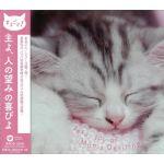 【CD】 まるごと!怒りの日