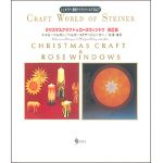 クリスマスクラフト&ローズウィンドウ 改訂版 シュタイナー教育クラフトワールド