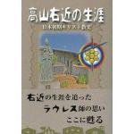 高山右近の生涯 -日本初期キリスト教史-