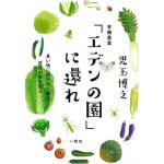 有機農業「エデンの園」に還れ