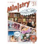 季刊Ministry(ミニストリー)Vol.31 2016年11月号