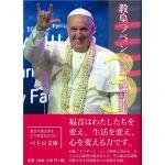 ペトロ文庫 教皇フランシスコ講話集2