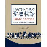 日英対訳で読む聖書物語