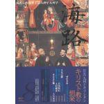 海路 第8号 海からの視座で読み直す九州学 特集:キリスト教の到来
