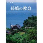 写真集 長崎の教会