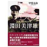 光人社NF文庫 真珠湾のサムライ淵田美津雄 伝道者となったパールハーバー攻撃隊長の生涯