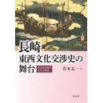 長崎東西文化交渉史の舞台 上巻 ポルトガル時代・オランダ時代