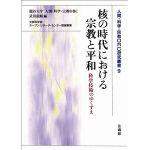人間・科学・宗教ORC研究叢書9 核の時代における宗教と平和 科学技術のゆくすえ