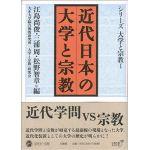 大正大学綜合佛教研究所叢書 第26巻 近代日本の大学と宗教