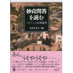 妙貞問答を読む ハビアンの仏教批判