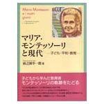 マリア・モンテッソーリと現代 子ども・平和・教育