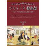 コリャード懺悔録 キリシタン時代日本人信徒の肉声