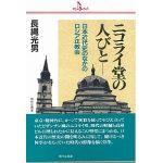 PQ books ニコライ堂の人びと 日本近代史のなかのロシア正教会