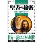 聖書の秘密 旧約・新約のすべて