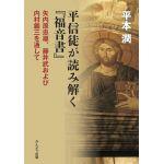 平信徒が読み解く『福音書』 矢内原忠雄、藤井武および内村鑑三を通して