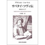 叢書・ウニベルシタス0917 サバタイ・ツヴィ伝 神秘のメシア