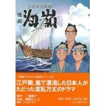 漫画 海嶺 3吉漂流物語