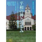 関西学院大学神学部ブックレット09 平和の神との歩み 第50回神学セミナー