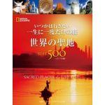 世界の聖地BEST500 いつかは行きたい一生に一度だけの旅