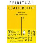 世の中心に立つ霊性リーダーシップ