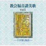 【CD】 教会福音讃美歌 Vol.5