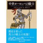 講談社学術文庫2428 中世ヨーロッパの騎士
