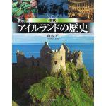 ふくろうの本 図説アイルランドの歴史