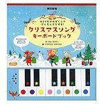 クリスマスソングキーボードブック 〇と☆だけのがくふでかんたんにひける!