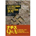 ナチス第三帝国を知るための101の質問