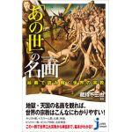 じっぴコンパクト新書281 「あの世」の名画 絵画で読み解く世界の宗教
