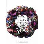 フラワーリース・デザイン図鑑300