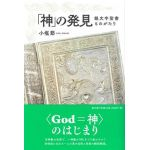 「神」の発見 銀文字聖書ものがたり