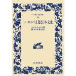 ワイド版岩波文庫0348 ヨーロッパ文化と日本文化