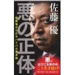朝日文庫 悪の正体 修羅場からのサバイバル護身論