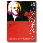 バッハのすべて 生涯、作品とその名演奏家たち