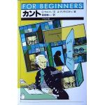 For beginnersシリーズ086 カント