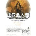 正教会入門 東方キリスト教の歴史・信仰・礼拝