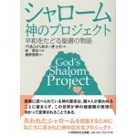 シャローム 神のプロジェクト