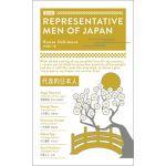 代表的日本人 英文版