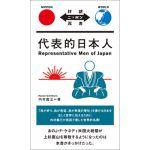 対訳ニッポン双書 代表的日本人