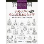 長崎游学マップ02 長崎・天草の教会と巡礼地完全ガイド