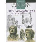 長崎游学マップ08 「日本二十六聖人記念館」の祈り 公式「巡礼所」総合ガイドブック