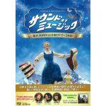 【DVD】 サウンドオブミュージック 製作50周年記念版2枚組