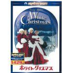 【DVD】 ホワイト・クリスマス