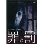 【DVD】 罪と罰