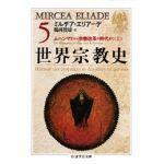 ちくま学芸文庫 世界宗教史5
